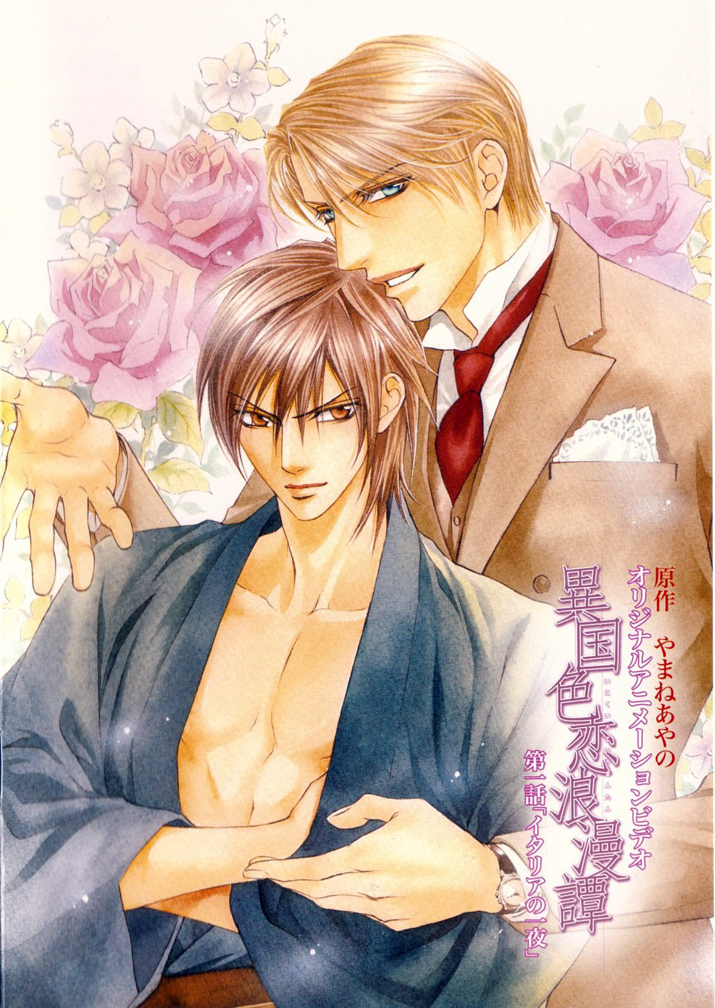 Ikoku Irokoi Romantan yaoi manga cover by Ayano Yamane Alberto Valentiano and Ranmaru Omi boys love gay beautiful art Shounen ai manga roses background two man bishounen yaoi phone wallpaper - Let me have you ikoku-irokoi-romantan-a-foreign-love-affair-yaoi Yaoi phone wallpapers Yakuza Formal wear Bishōnen - fanarts on yaoi-online.com